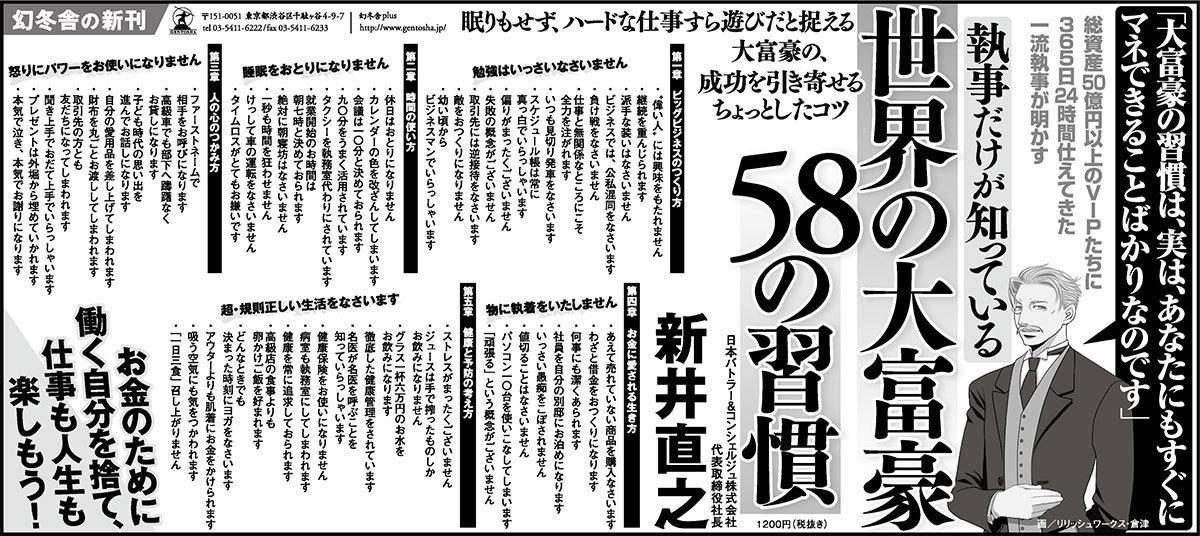 日本経済新聞20140703