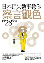 日本頂尖執事教你察言觀色的28堂課