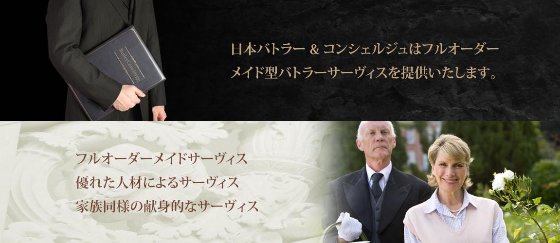 日本バトラー&コンシェルジュ