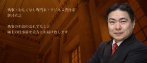 新井直之公式サイト 新井塾・執事が教える至高のおもてなし研究会
